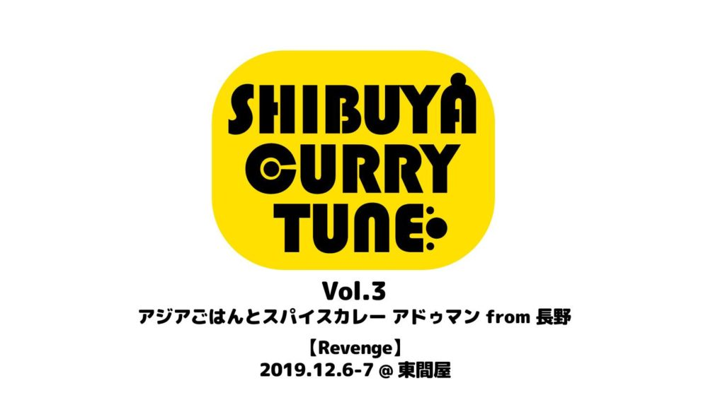 1912-shibuya-curry-tune