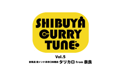 img-curry-tune-vol5